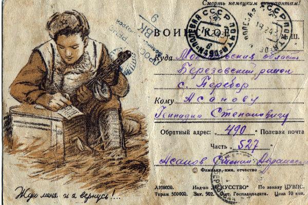 Письмо с фразой из стихотворения Константина Симонова «Жди меня»