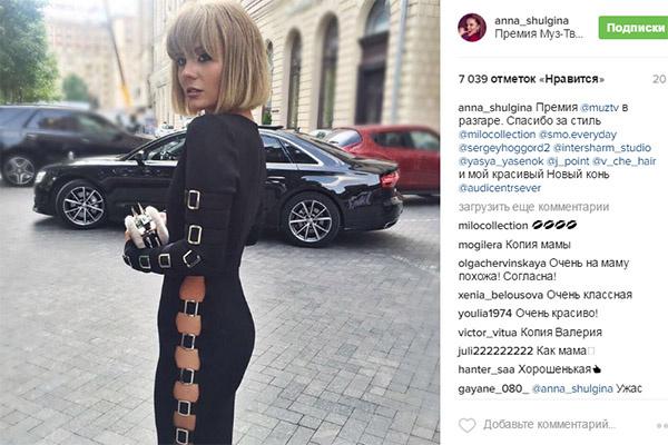 «Бомба!» - так оценили новый образ Шульгиной ее преданные фанаты
