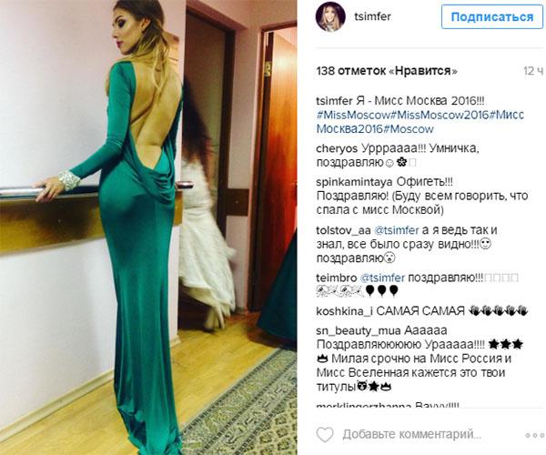Новостью о том, что она стала самой красивой девушкой столицы, Татьяна Цимфер поделилась в микроблоге