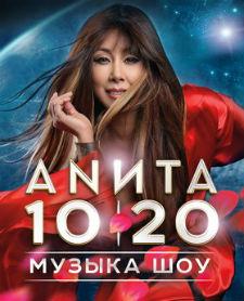 "Анита Цой «10|20» / КЗ ""Крокус Сити Холл"""