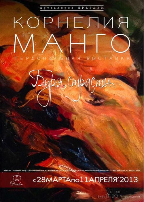 Афиша выставки Манго