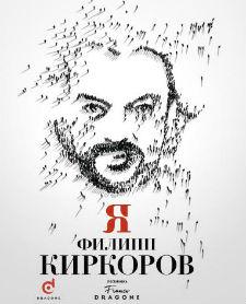 Филипп Киркоров «Я» / Государственный Кремлевский дворец