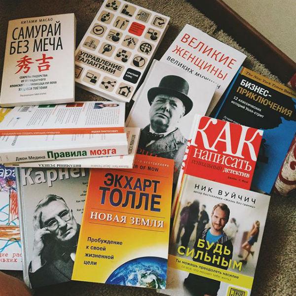 Звезда запаслась книгами, которые мотивируют на большие поступки
