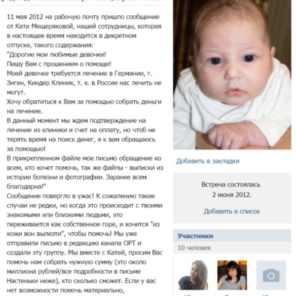 """""""ВКонтакте"""" было создано сообщество, где неравнодушные помогали маленькой Настеньке"""