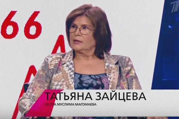 Татьяна Зайцева, сестра Муслима Магомаева