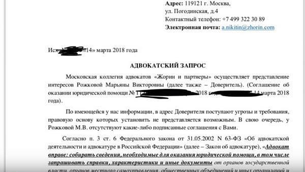 Адвокатский запрос от представителей Рожковой, поступивший Комкову