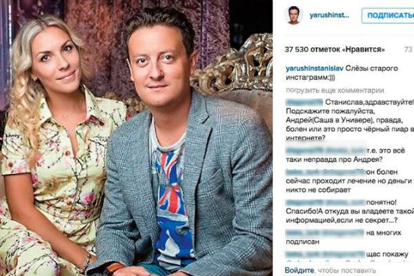 Станислав Ярушин с супругой