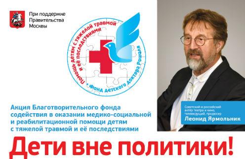 В Москве проведут благотворительный забег «Дети Вне Политики»