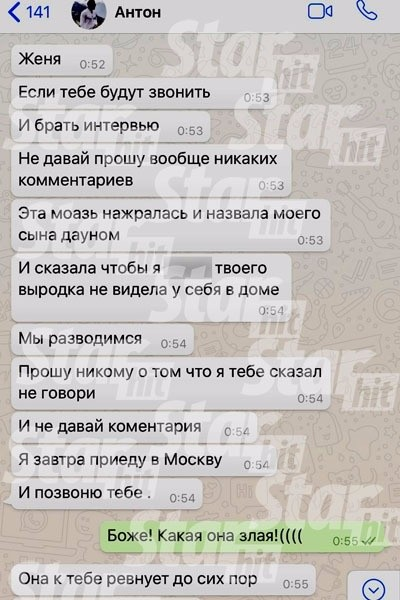 Антон Гусев признался бывшей жене, что хочет развестись с Викторией
