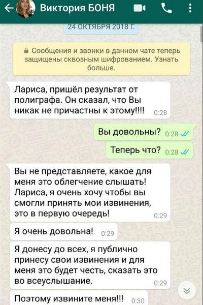 Виктория Боня лично извинилась перед бывшей сотрудницей