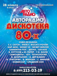 Главное музыкальное событие осени - «Дискотека 80-х» от «Авторадио»