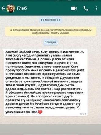 Жемчугов извинился за свое отсутствие на выступлении