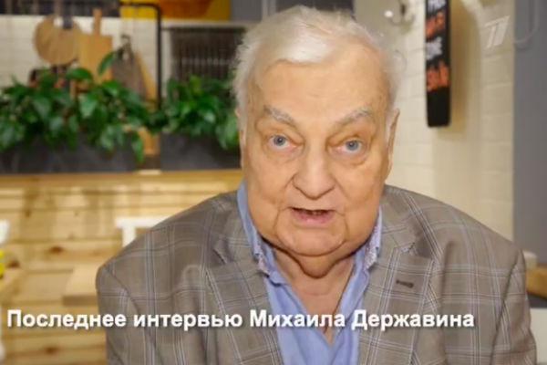 Последнее интервью Михаила Державина