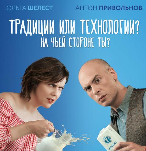 Шелест и Привольнов с головой погрузились в молоко