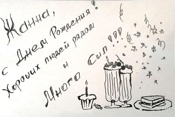 Поздравление Ольги Рыжиковой