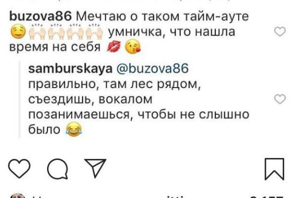 Грубый комментарий Самбурской стал причиной для скандала