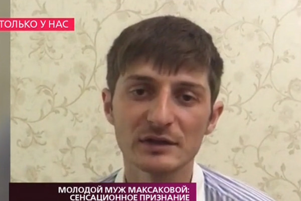 Муж Максаковой сожалеет, что испортил отношения с певицей
