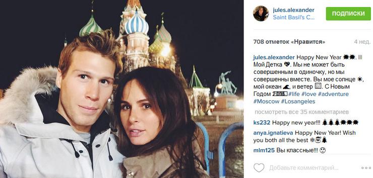Саша показала Джулиану Москву