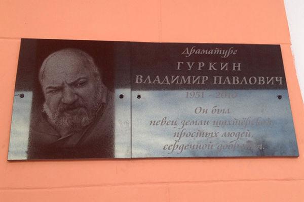 Гуркин является самым известным уроженцем города Черемхово