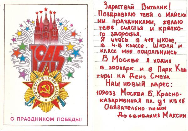 Эту открытку Галкин отправил другу Виталику, когда переехал в Москву из Улан-Удэ, 1987 год