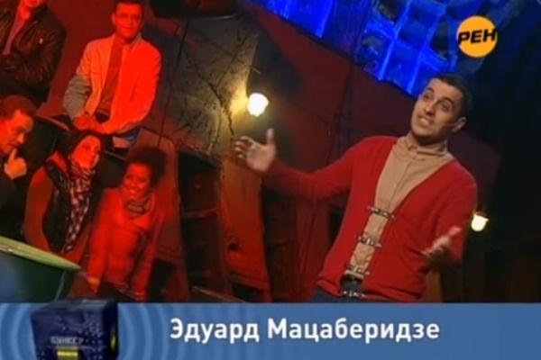 Эдуард Мацаберидзе принимал участие в нескольких комедийных проектах