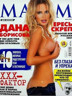 Дана Борисова на обложке журнала MAXIM