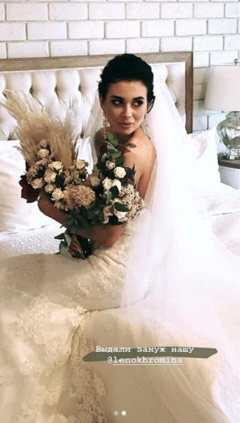 Лена Хромина вышла замуж вчера