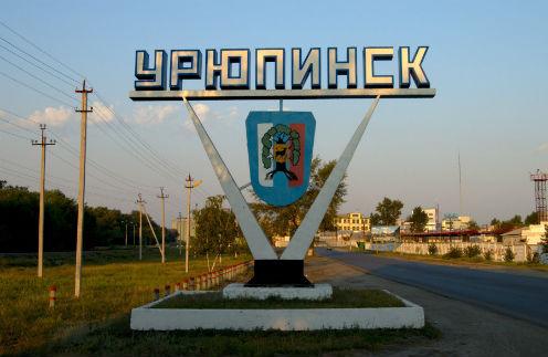 Действие многих анекдотов разворачивается именно в Урюпинске