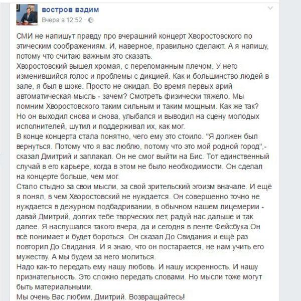Журналист Вадим Востров стал очевидцем выступления Хворостовского