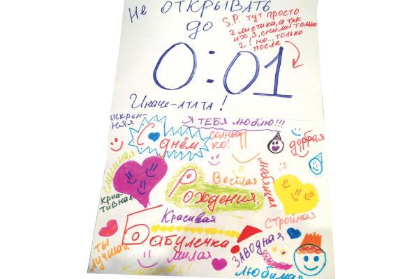 Внучка Алина нарисовала открытку и вручила ее со словами: «Бабулечка моя веселая, солнышко, я тебя люблю»