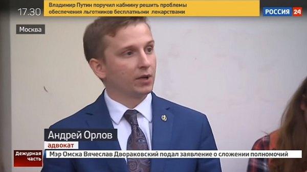 Адвокат Антона Мамаева Андрей Орлов
