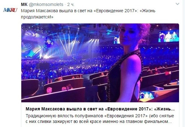 Мария Максакова оказалась в числе гостей популярного конкурса