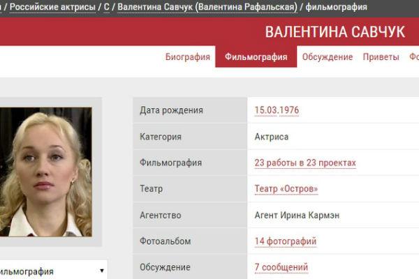 Валентина Савчук пытается сделать карьеру в кино