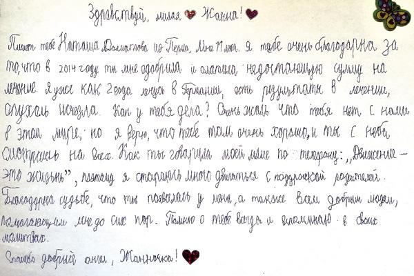 Трогательное послание девочки любимой певице, которая спасла ей жизнь
