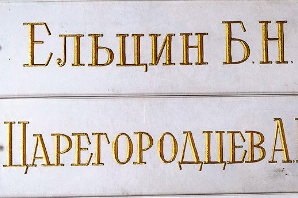 Именная табличка Бориса Ельцина. Стоимость 300 тыс. рублей