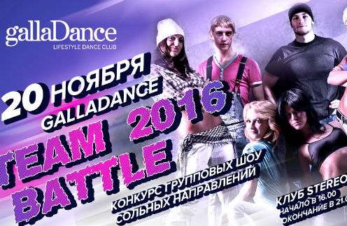В столице готовится крупный танцевальный баттл Galla Dance