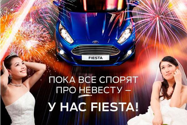 Рекламный баннер Ford