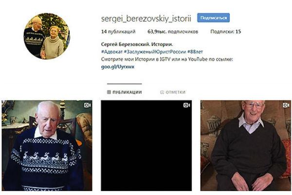 Страница Сергея Владимировича в Инстаграм