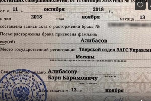 Фрагмент свидетельства о расторжении брака между Бари Алибасовым и Викторией Максимовой