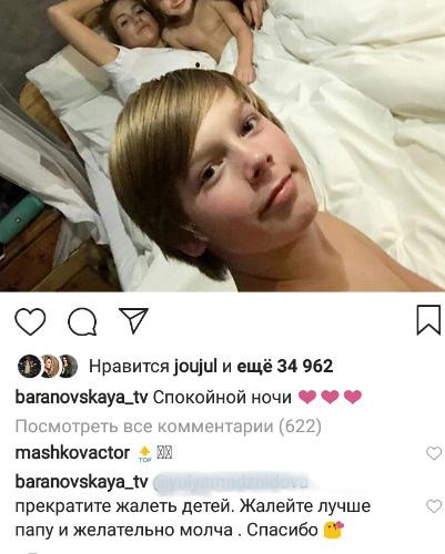 Барановская призвала подписчиков не жалеть ее детей