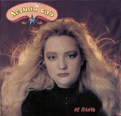 В 1991 году выходит хит группы «Летний сад» «Не плачь»