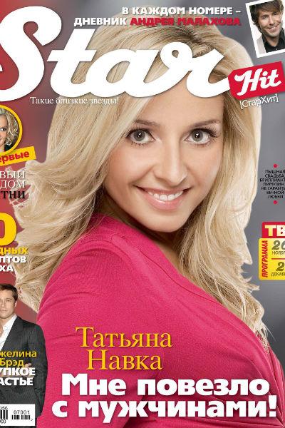 Первый номер журнала «СтарХит» в 2007 году украсил портрет Татьяны Навки