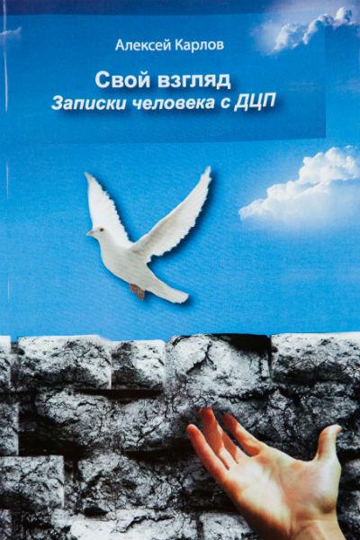 Презентация книги Алексея состоится 20 сентября в 19.00 в Москве по адресу: улица Покровка, 27/1