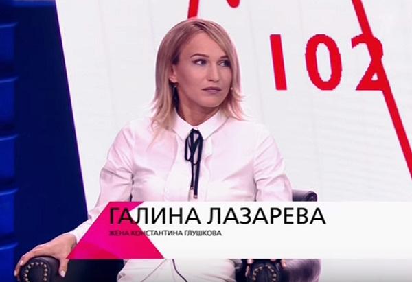 Супруга Глушкова утверждает, что выходила замуж по любви