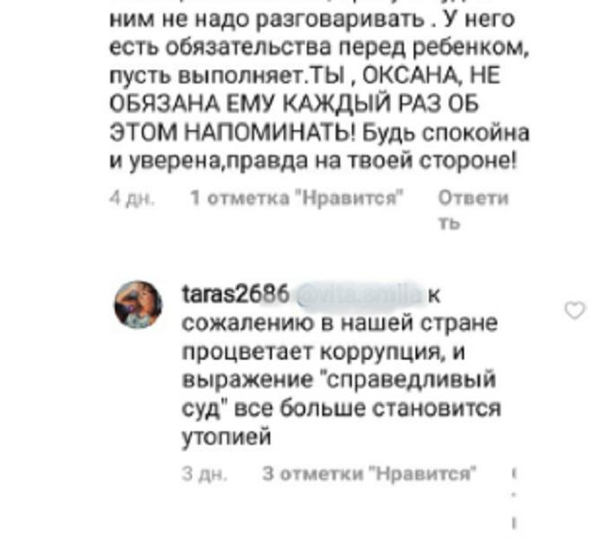 Оксана начала комментировать судебное дело, связанное с бывшим мужем