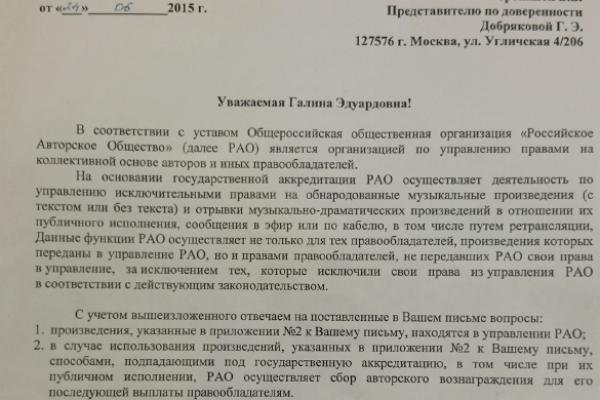 Документ из РАО за 24 июня