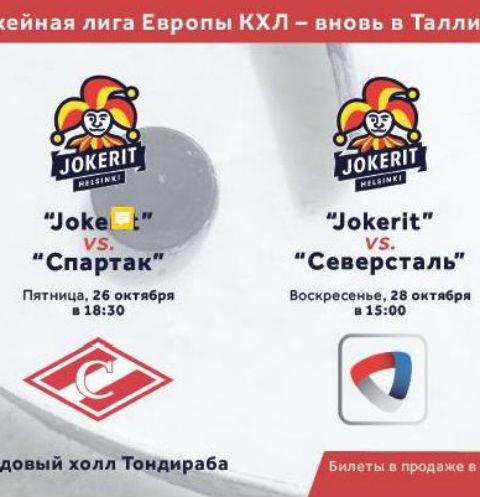 В Таллине пройдет одно из главных хоккейных событий года