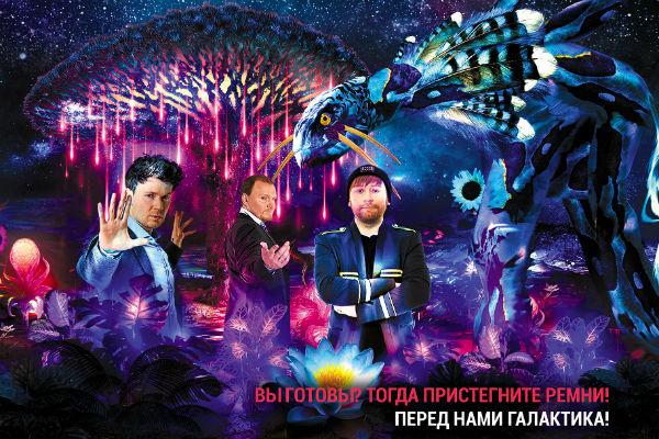 Шоу братьев Сафроновых представляет собой невероятное путешествие по Галактике