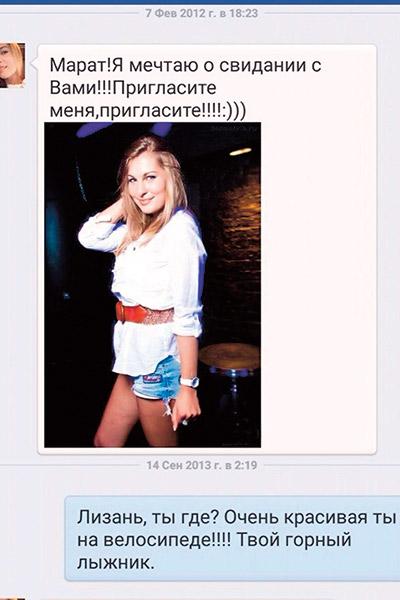 Елизавета Шевыркова первая написала Марату в социальных сетях