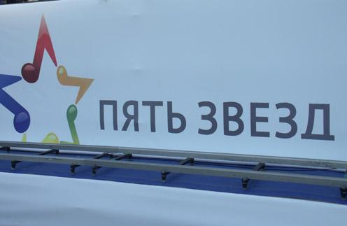 Логотип фестиваля «Пять звезд»